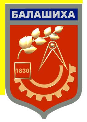 герб Балашихи